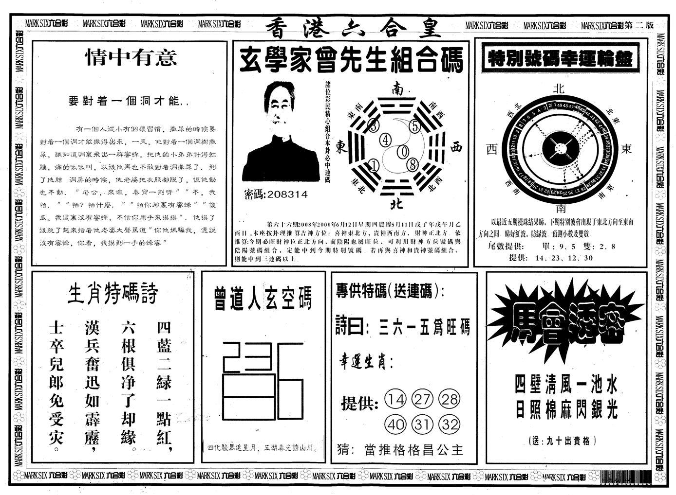067期另版香港六合皇B(黑白)