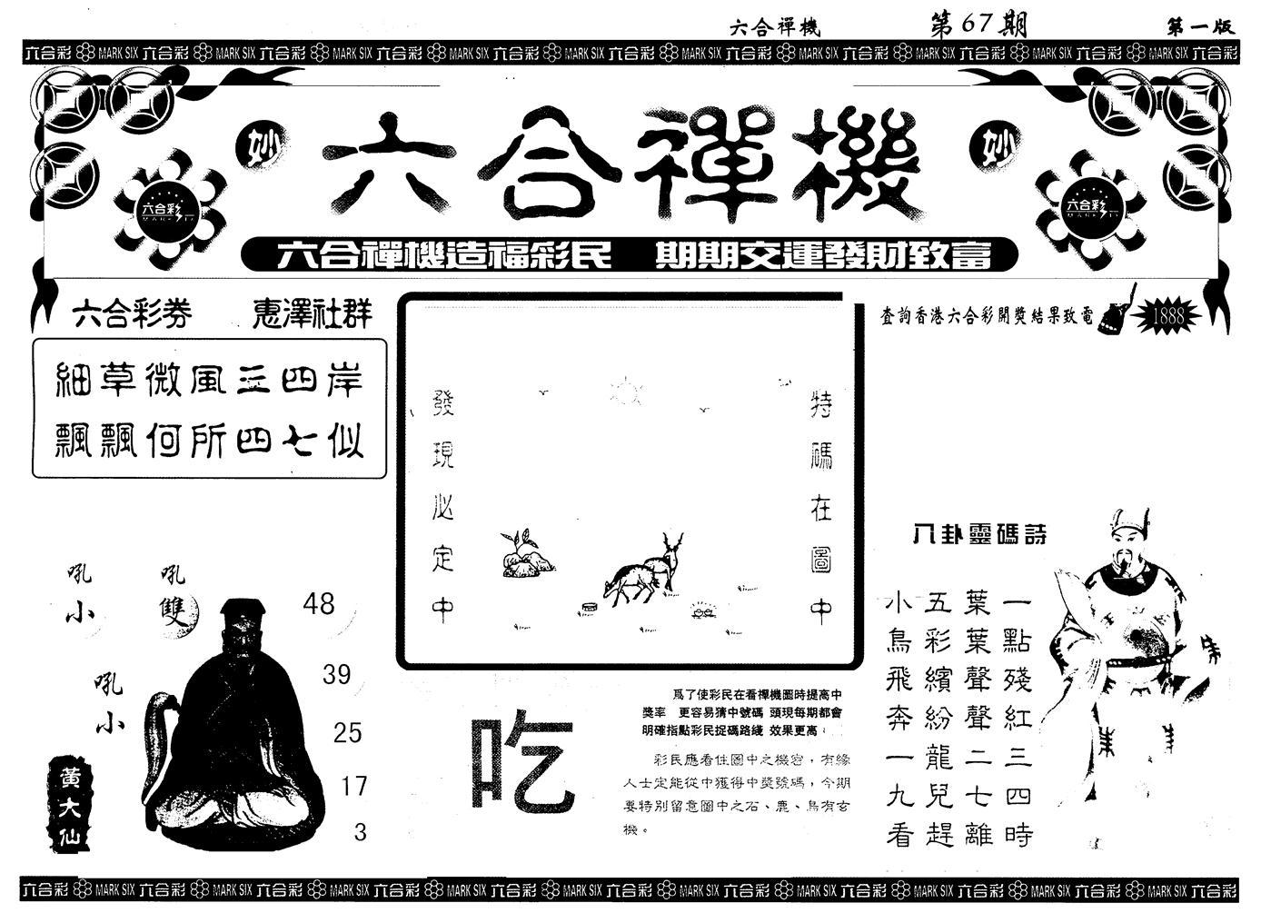 067期另版六合禅机A(黑白)