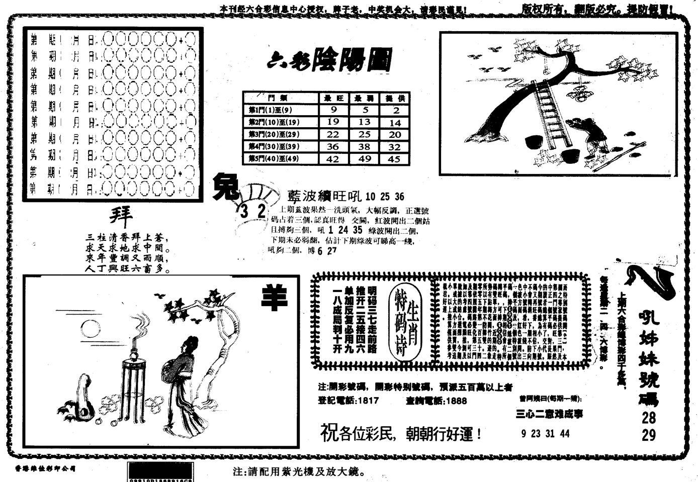 067期另版六彩阴阳(黑白)