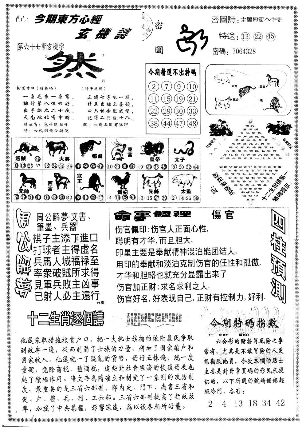 067期另版东方心经B(黑白)