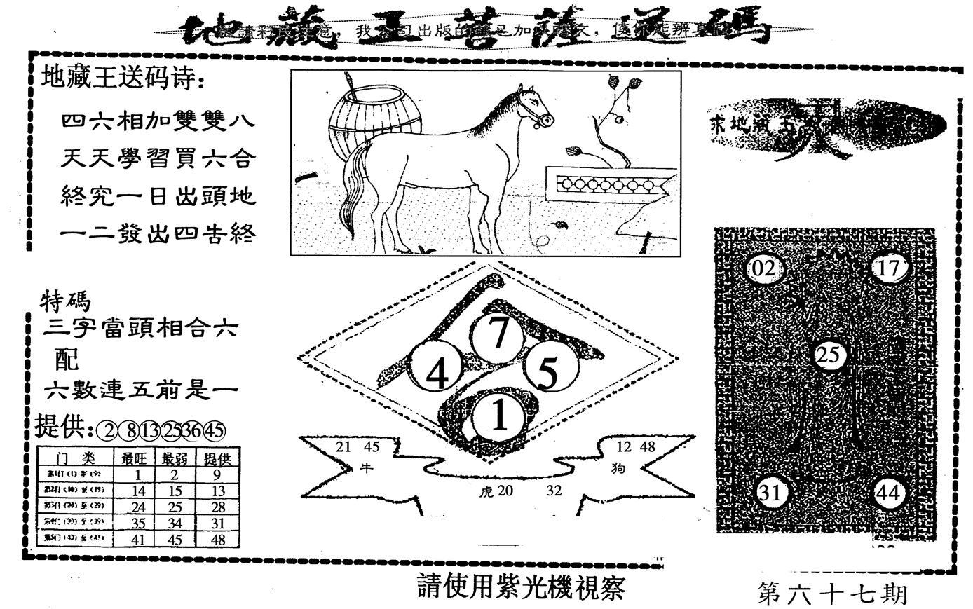 067期地藏王送码(黑白)