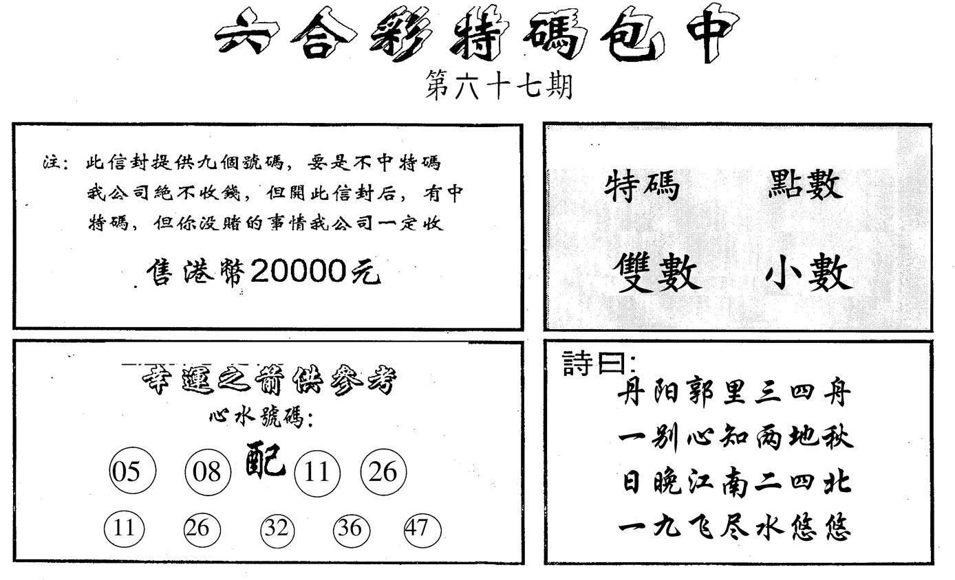 067期特码包中(黑白)