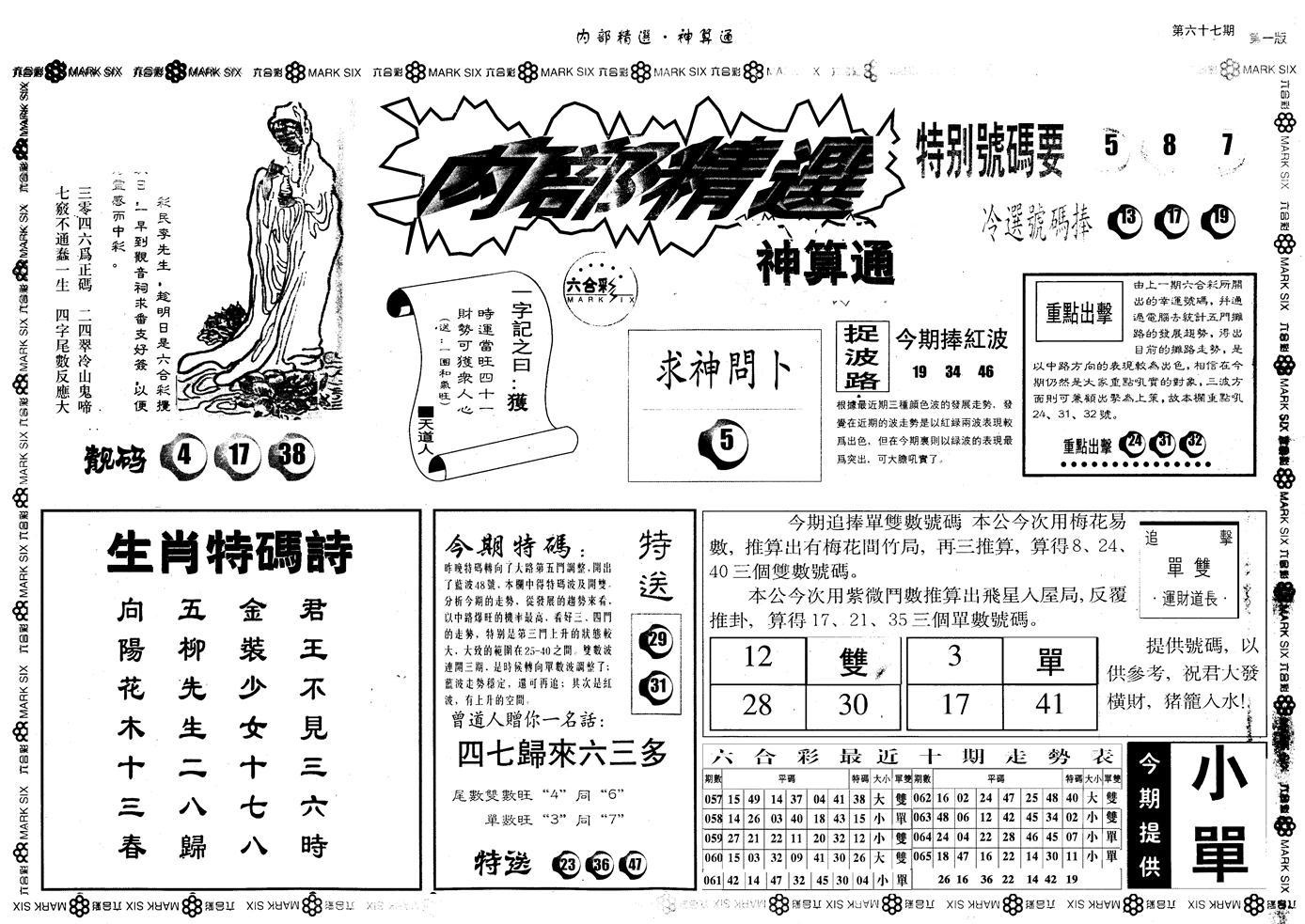 067期另版内部精选A(黑白)
