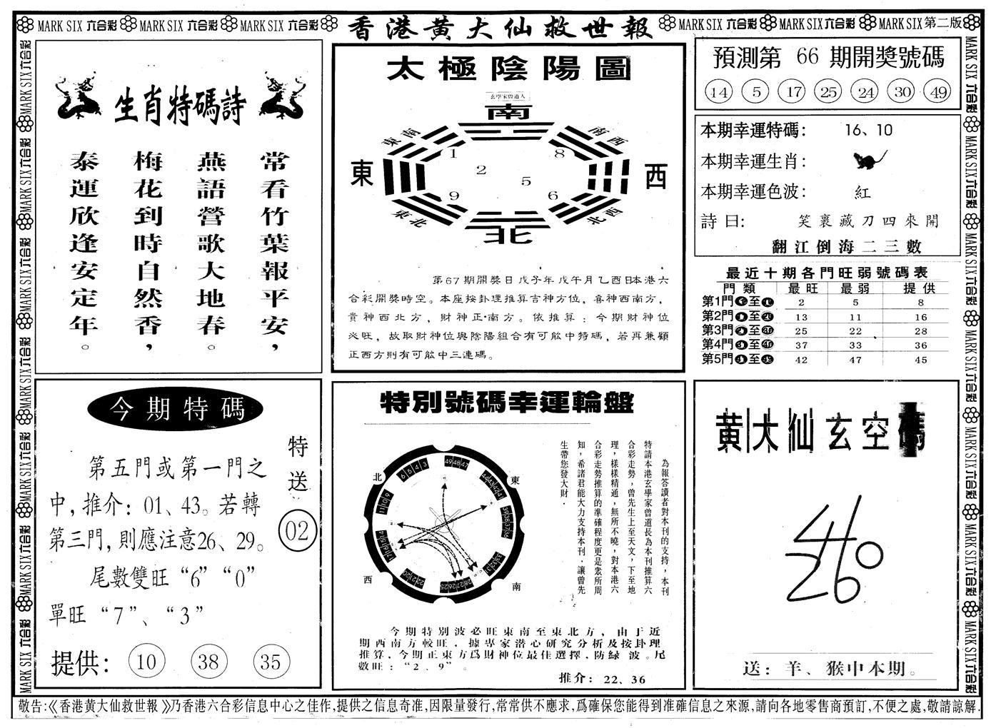 067期另版香港黄大仙B(黑白)