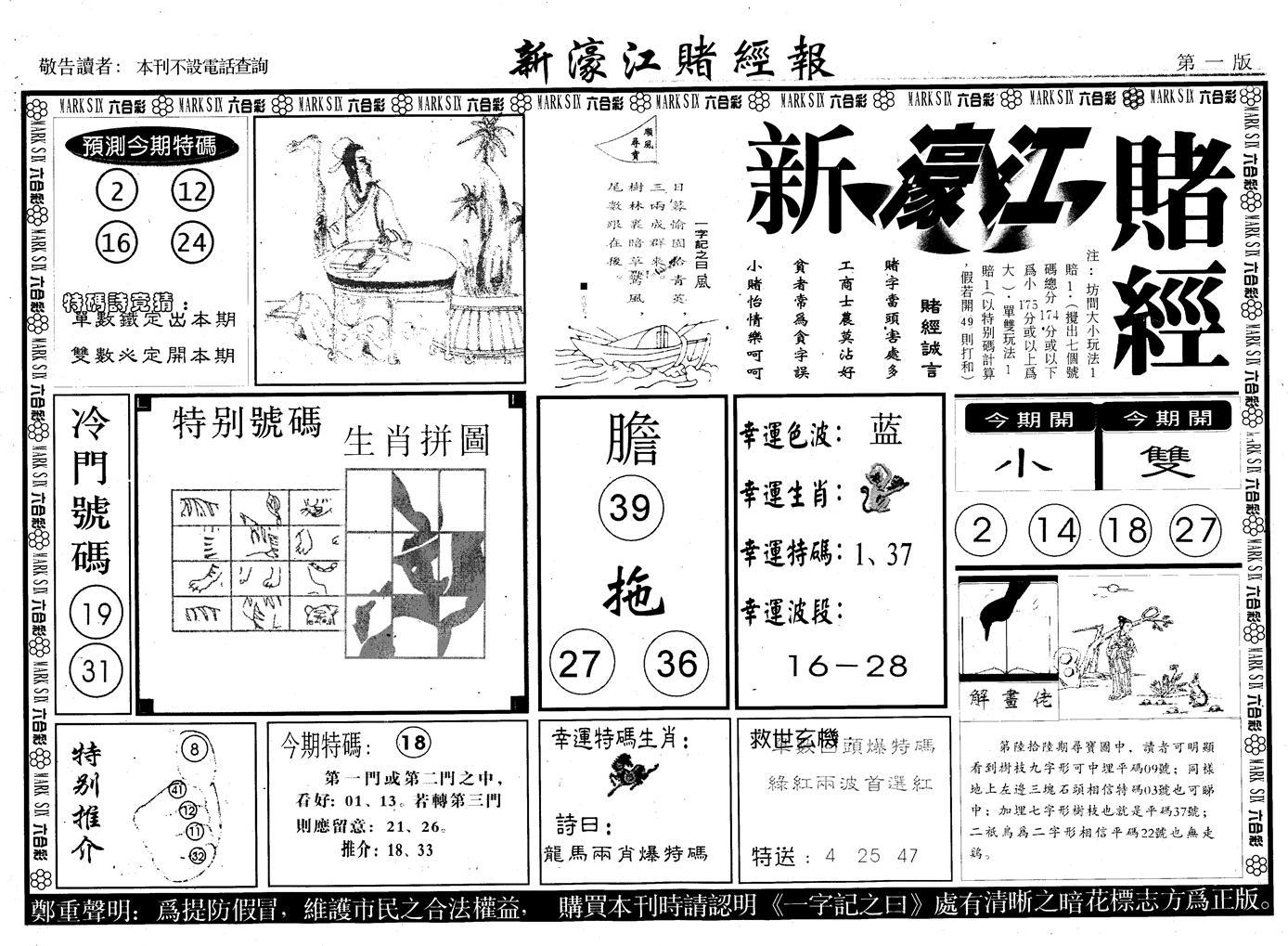 067期另版新濠江赌经A(黑白)