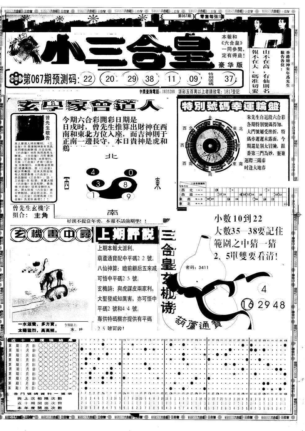 067期另版中版三合皇A(黑白)