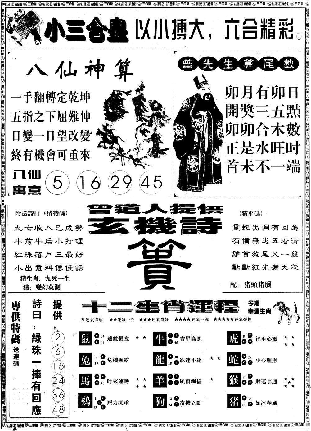 067期另版中版三合皇B(黑白)