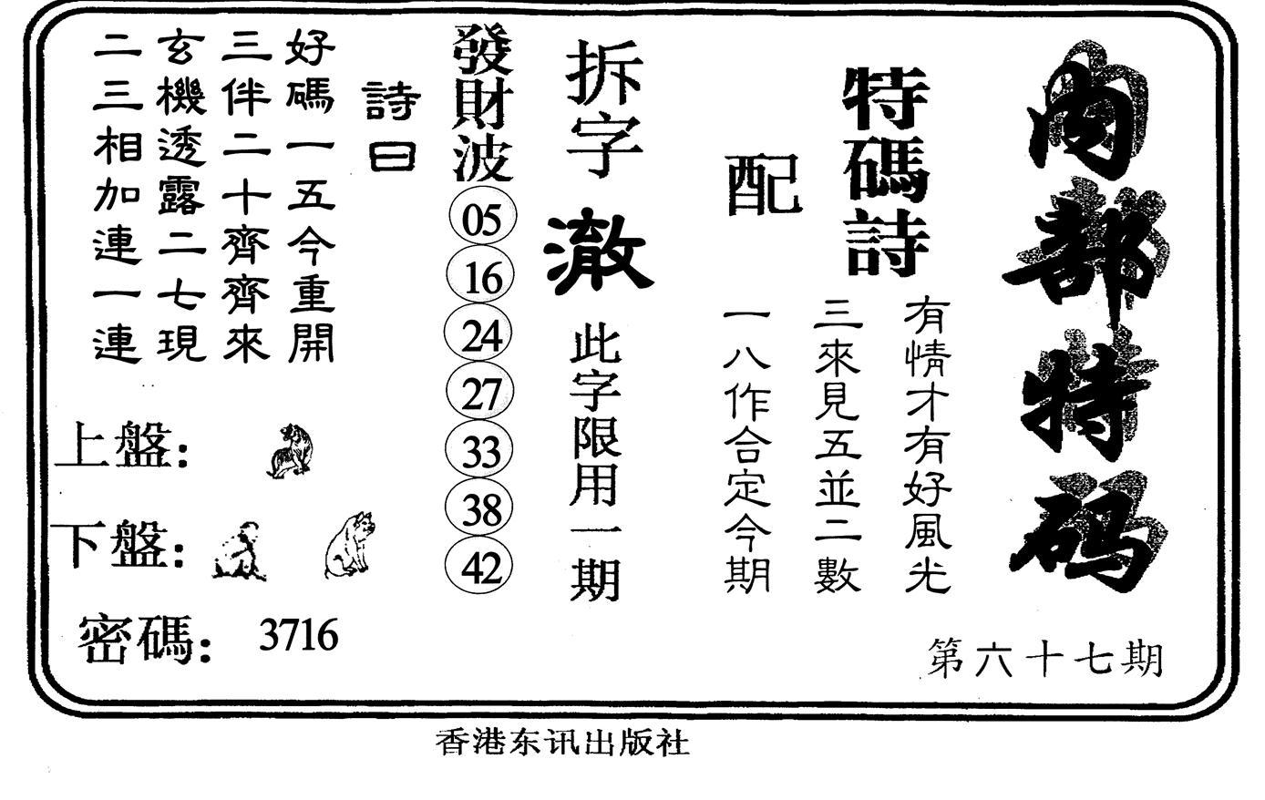 067期内部特码(黑白)