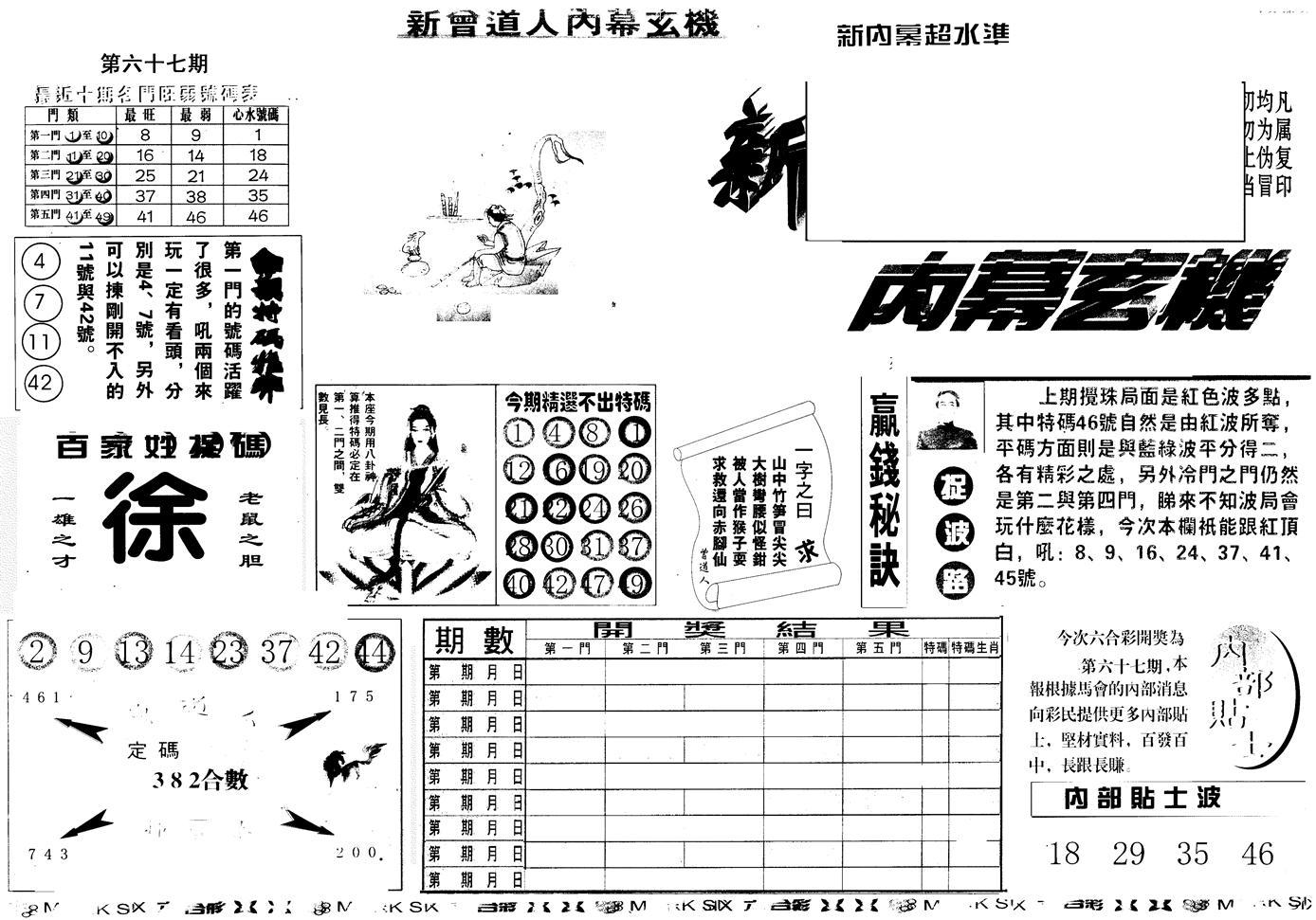 067期另版新内幕A(黑白)