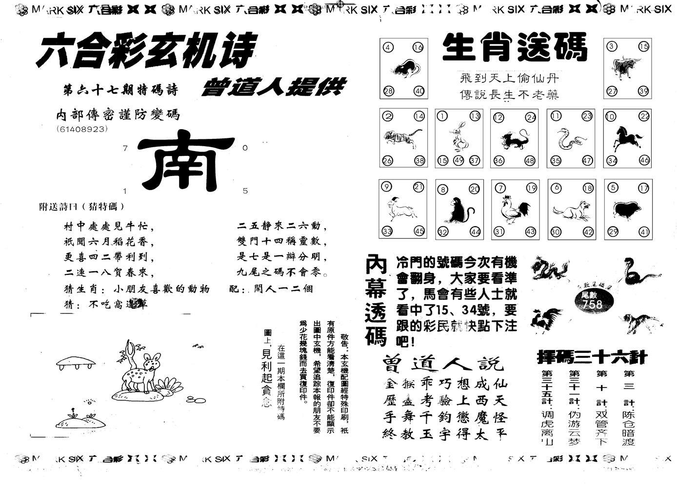 067期另版新内幕B(黑白)