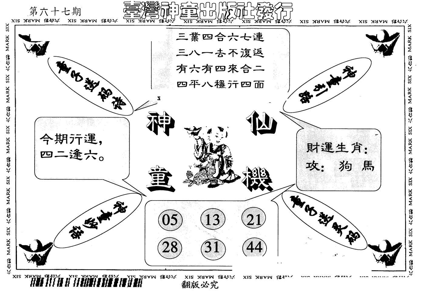 067期神童仙机(黑白)