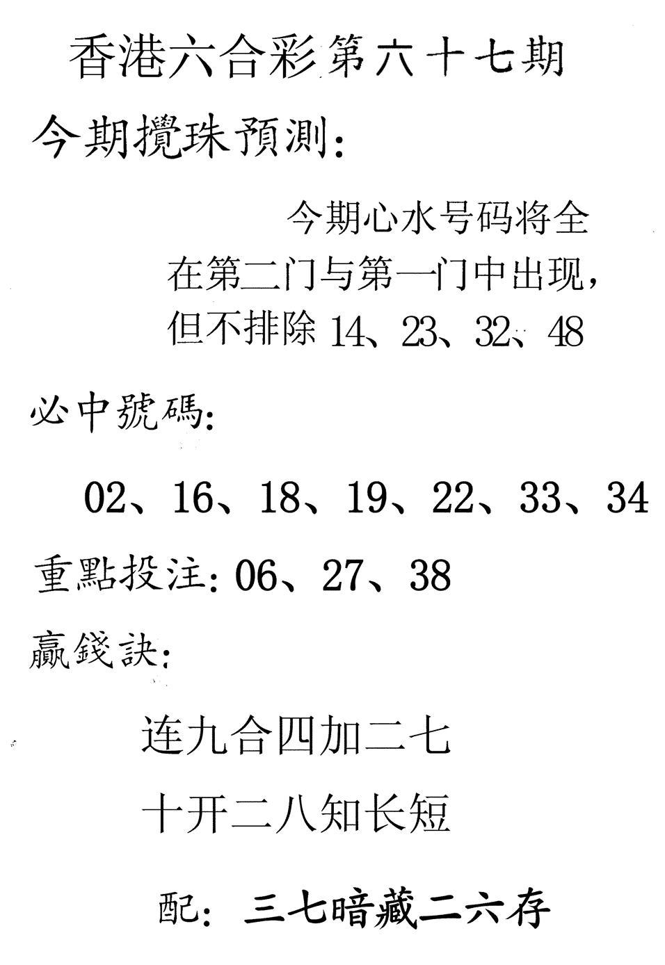 067期香港预测(黑白)