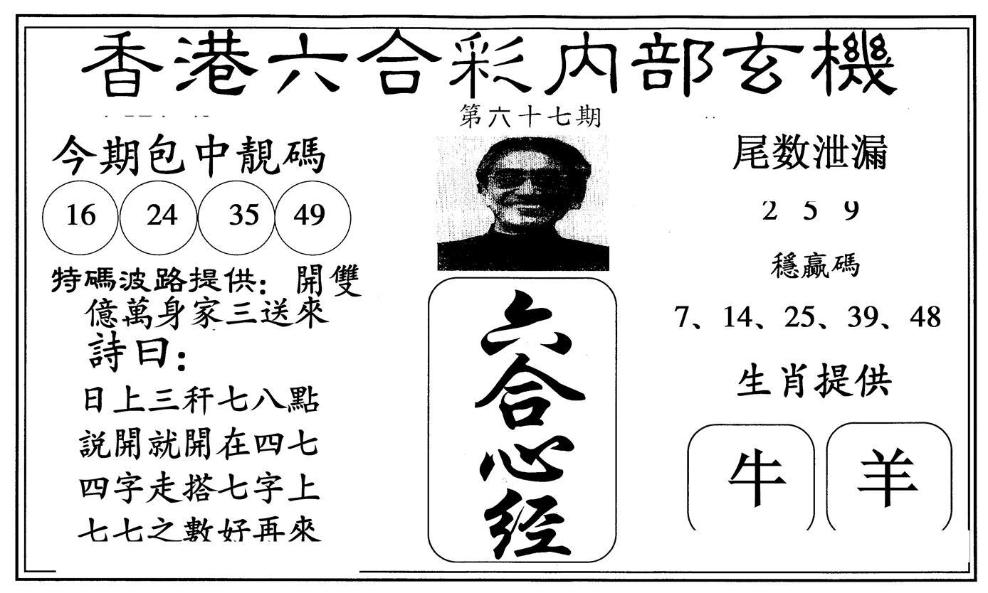 067期新六合心经(黑白)