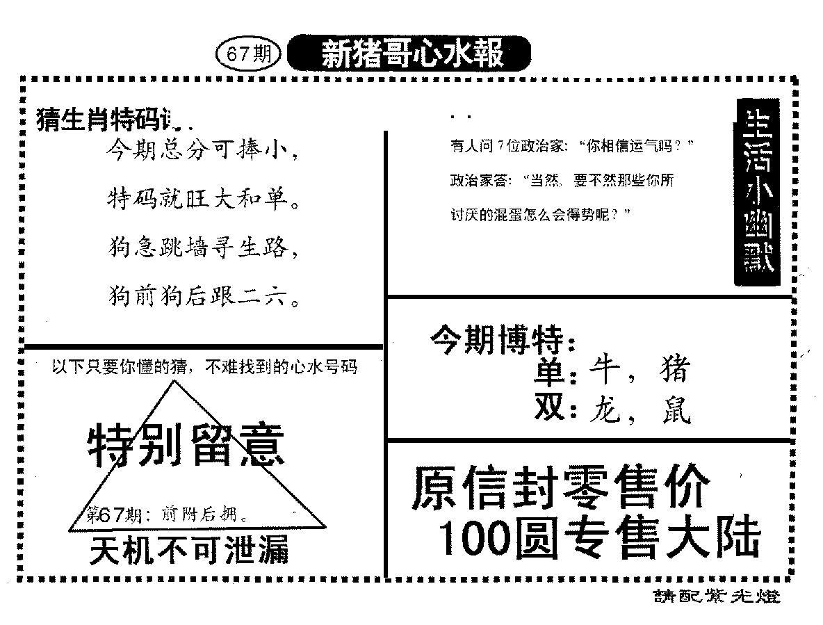067期新猪哥心水(黑白)