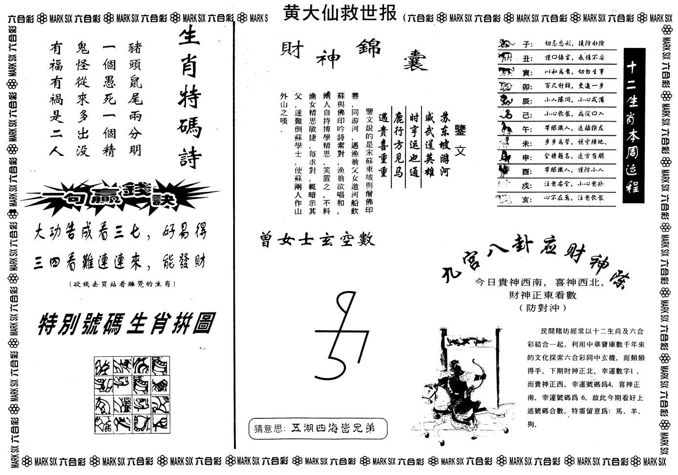 067期另版黄大仙救世B(黑白)