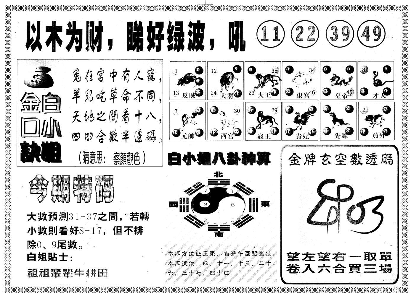 067期另版白姐内幕B(黑白)