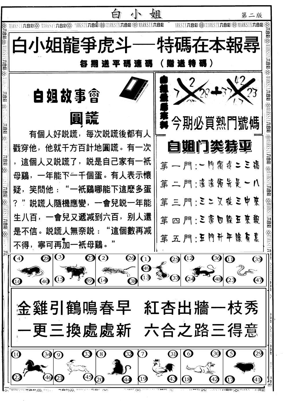 067期另版白小姐龙虎斗B(黑白)