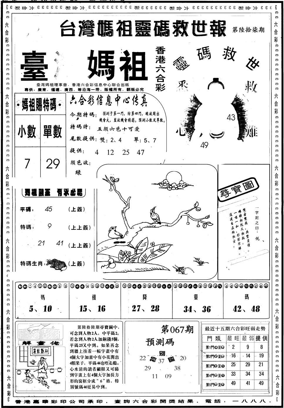 067期另版台湾妈祖灵码A(黑白)