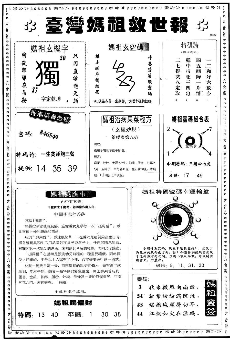 067期另版台湾妈祖灵码B(黑白)