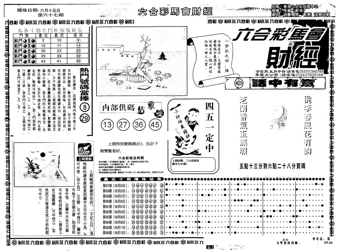 067期另版马会财经A(黑白)