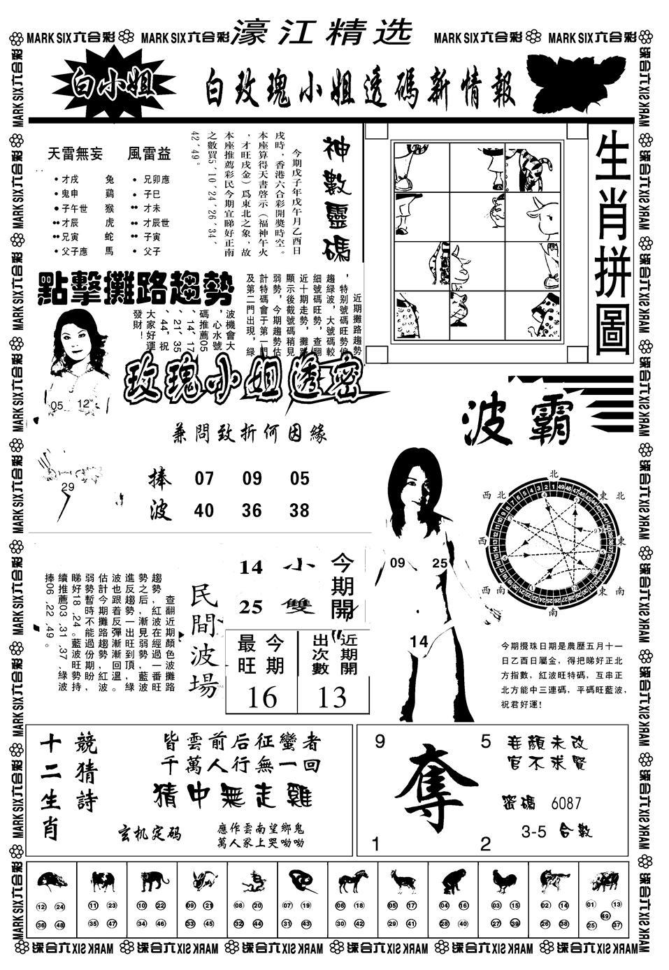 067期另濠江精选B(黑白)