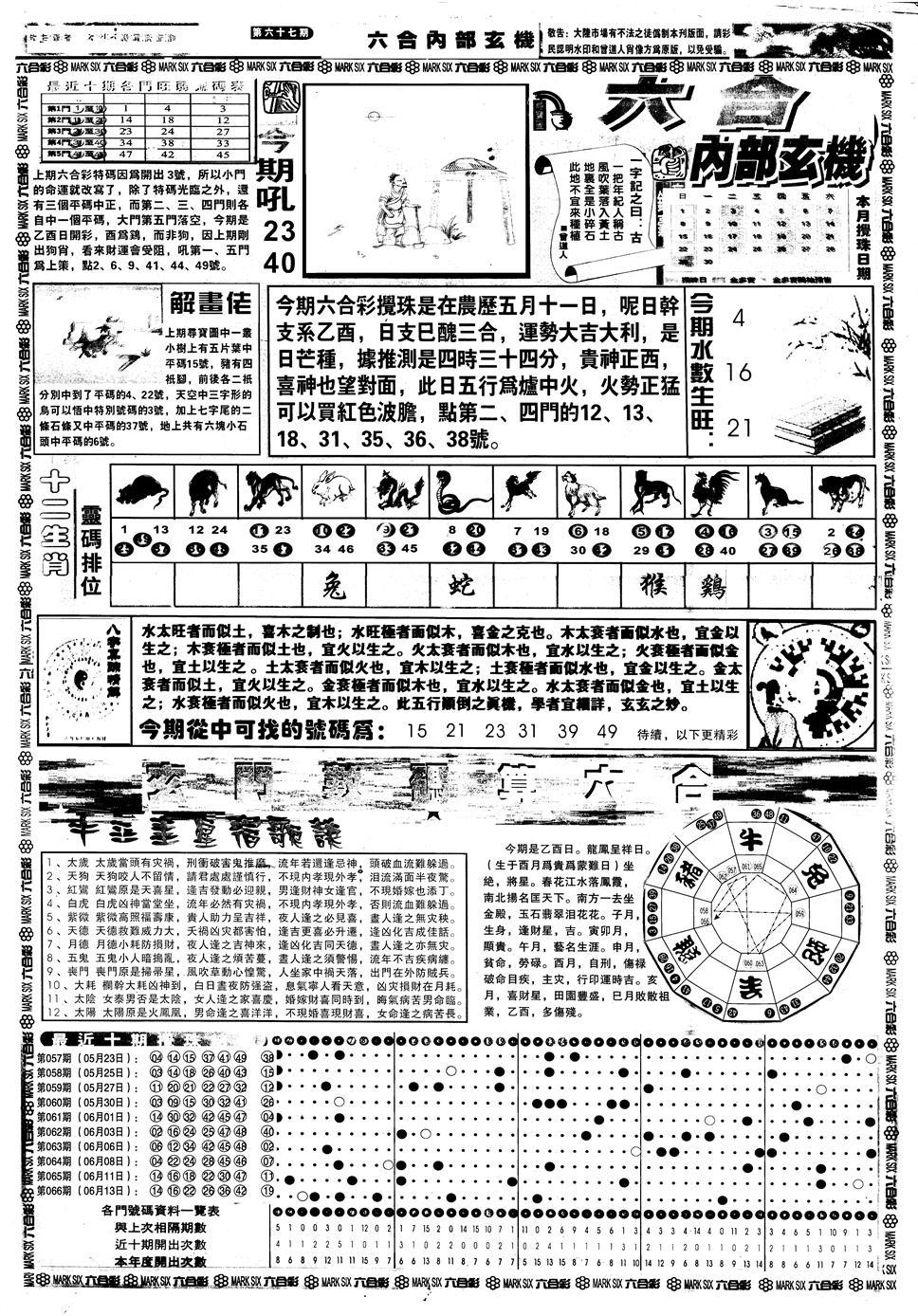 067期另内部玄机A(黑白)