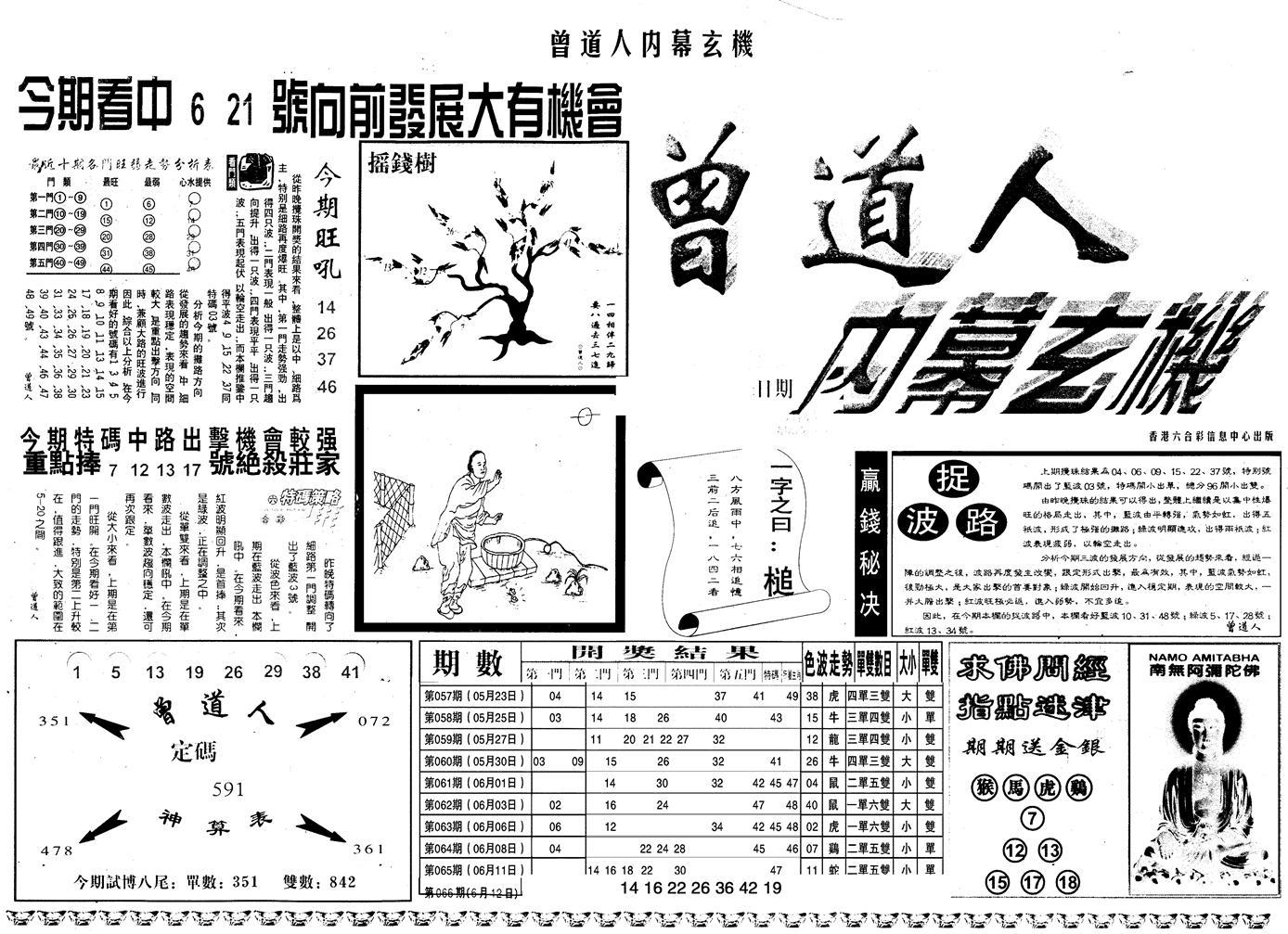 067期另内幕A(黑白)