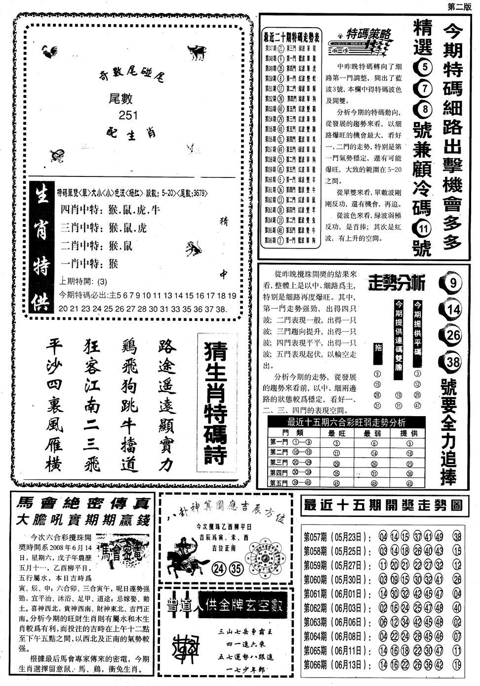 067期另内幕消息B(黑白)