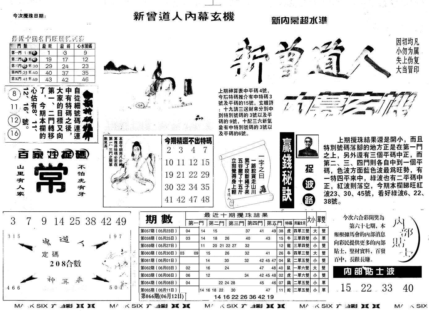 067期另新内幕A(黑白)
