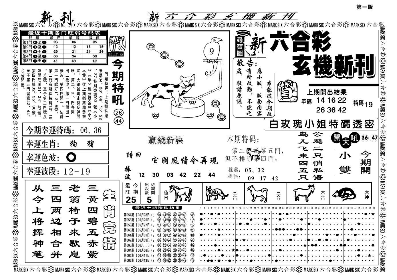 067期另版玄机新刊A(黑白)