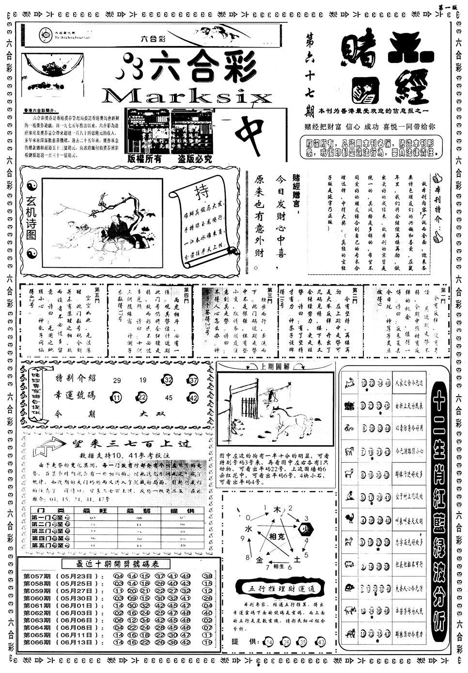 067期另赌经A(黑白)