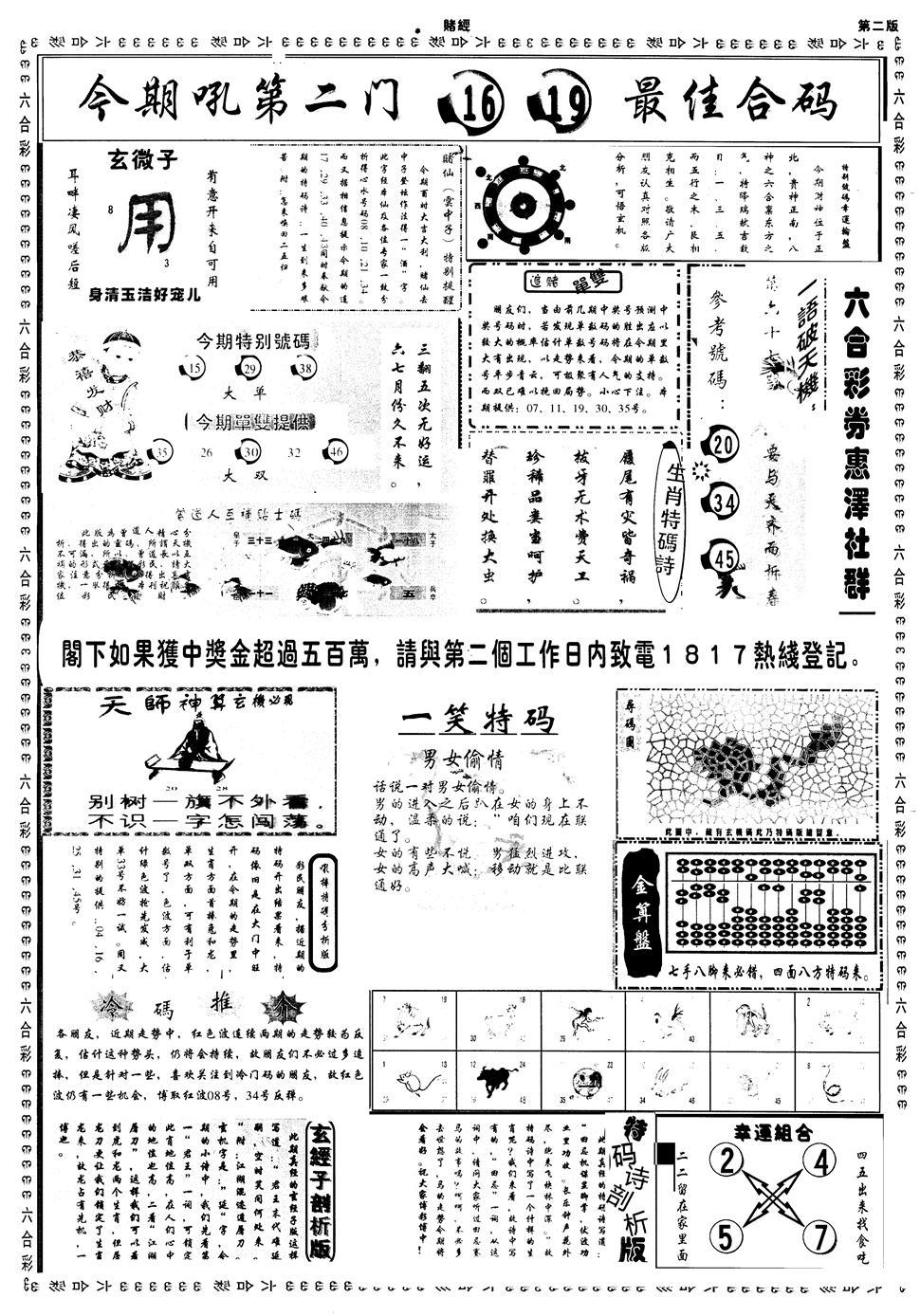 067期另赌经B(黑白)