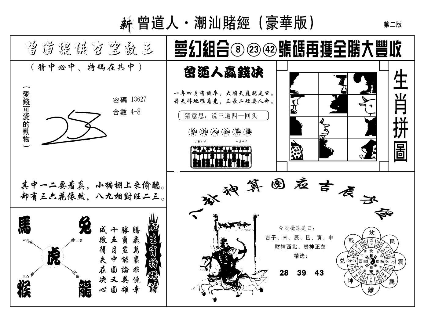 067期另潮汕赌经濠华版B(黑白)