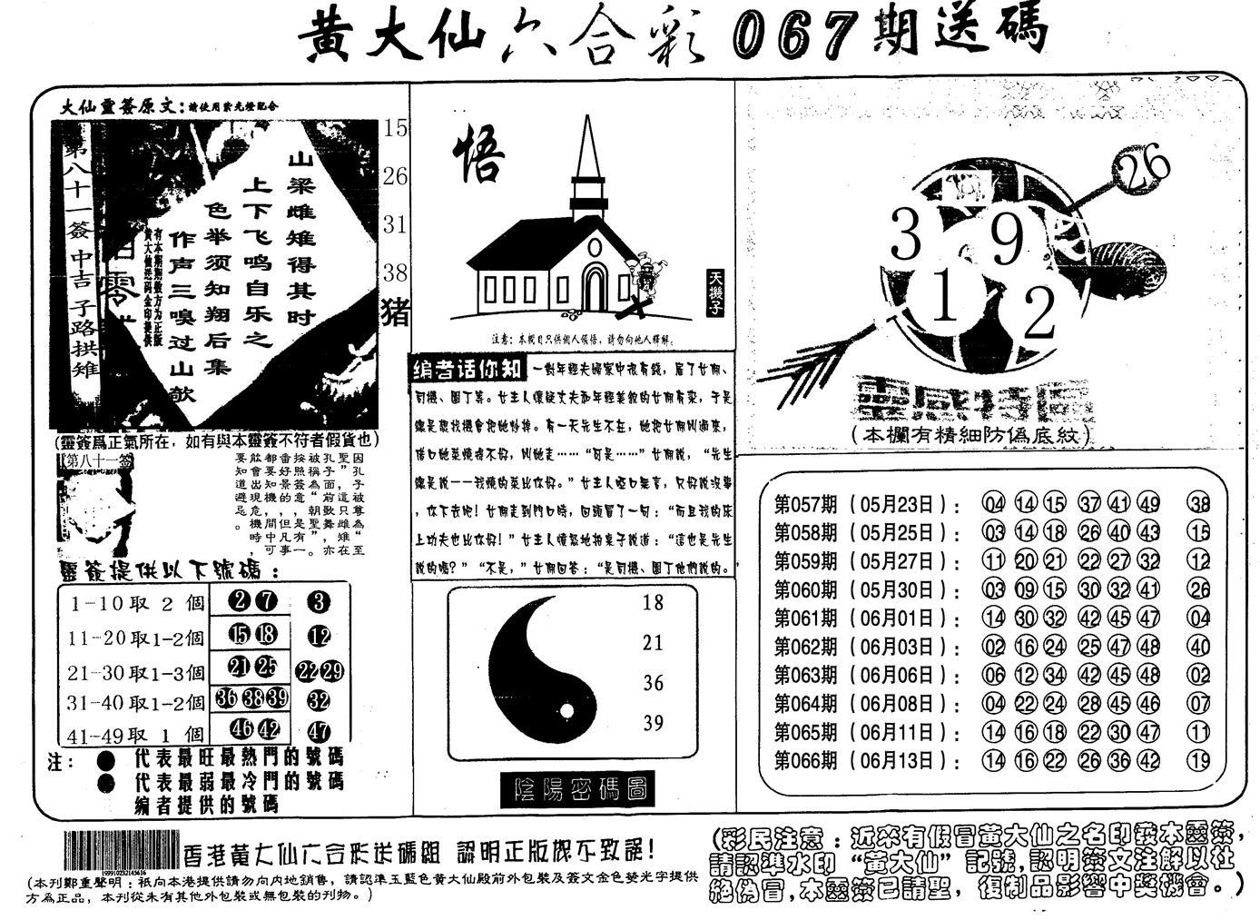 067期另版射箭图(黑白)