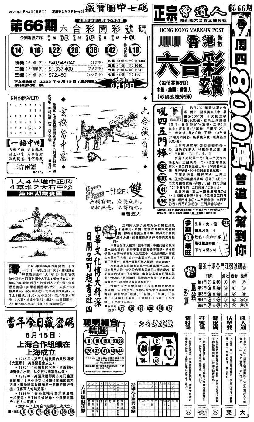 067期新报跑狗1(黑白)