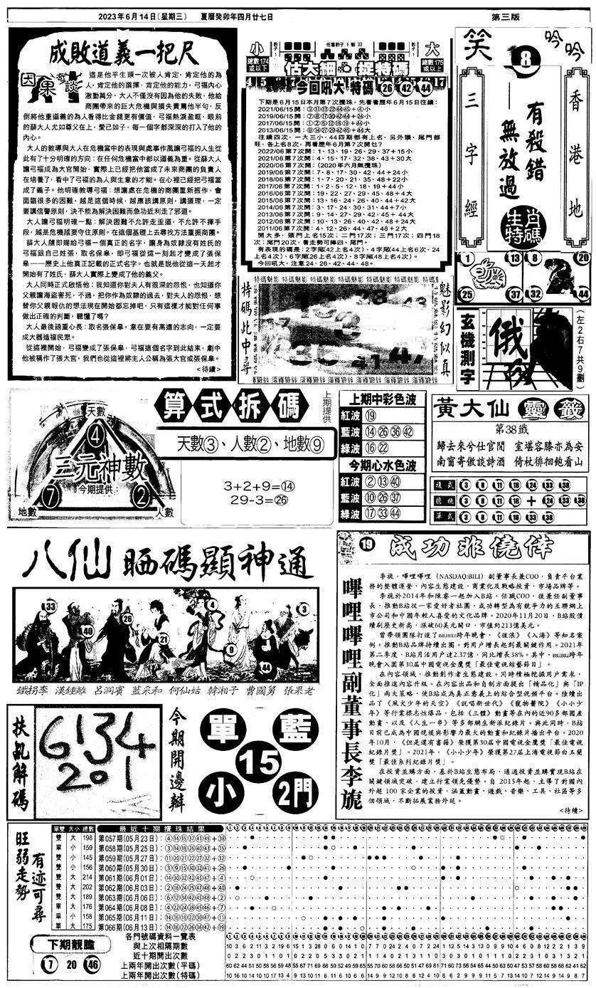 067期新报跑狗3(黑白)