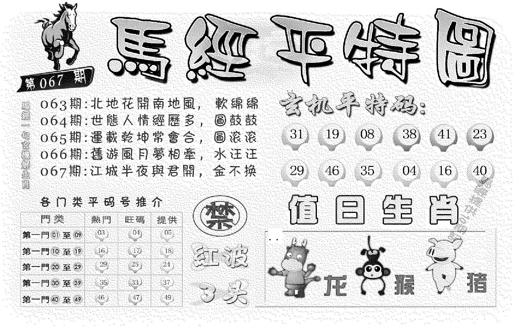 067期马经平特图(黑白)