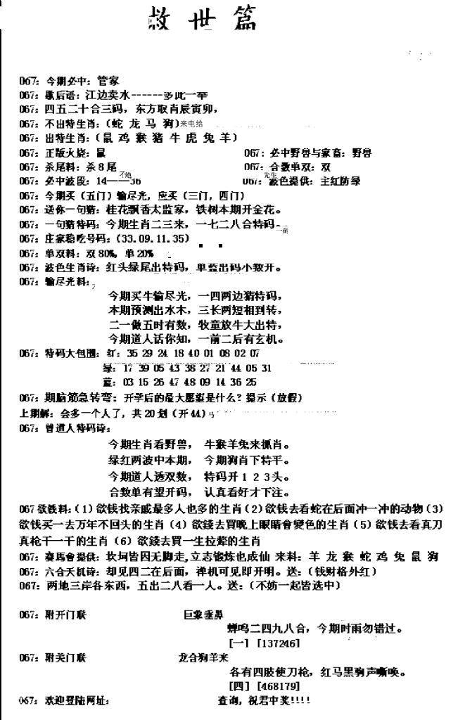067期九龙救世篇(黑白)