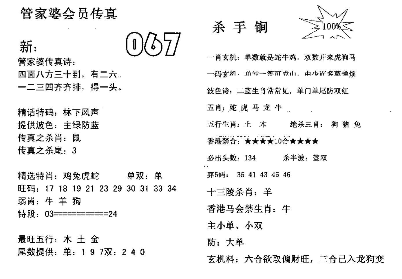 067期管家婆会员传真(黑白)