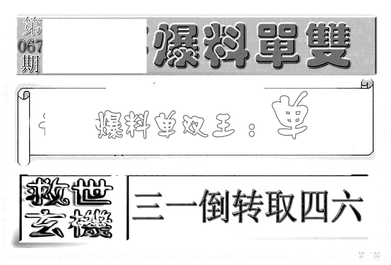 067期内幕特平王(黑白)