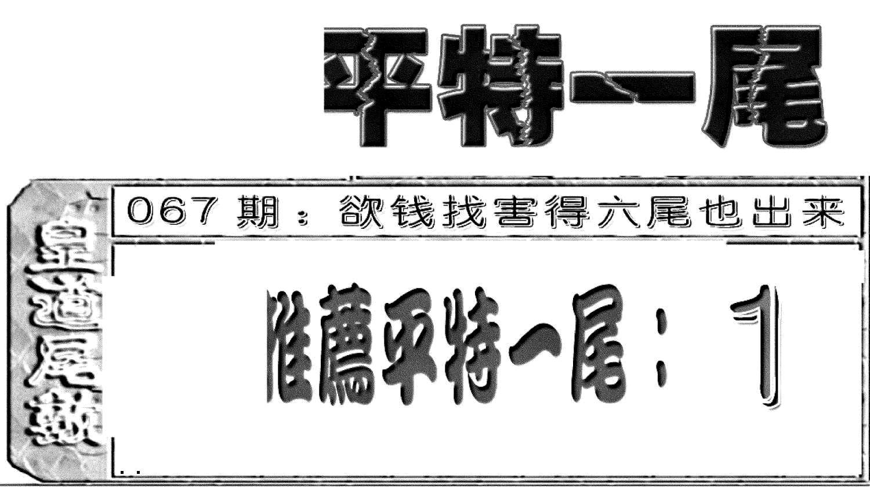 067期六合聚宝盆(黑白)