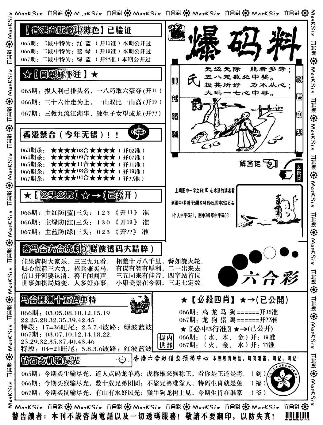 067期爆码料B(黑白)