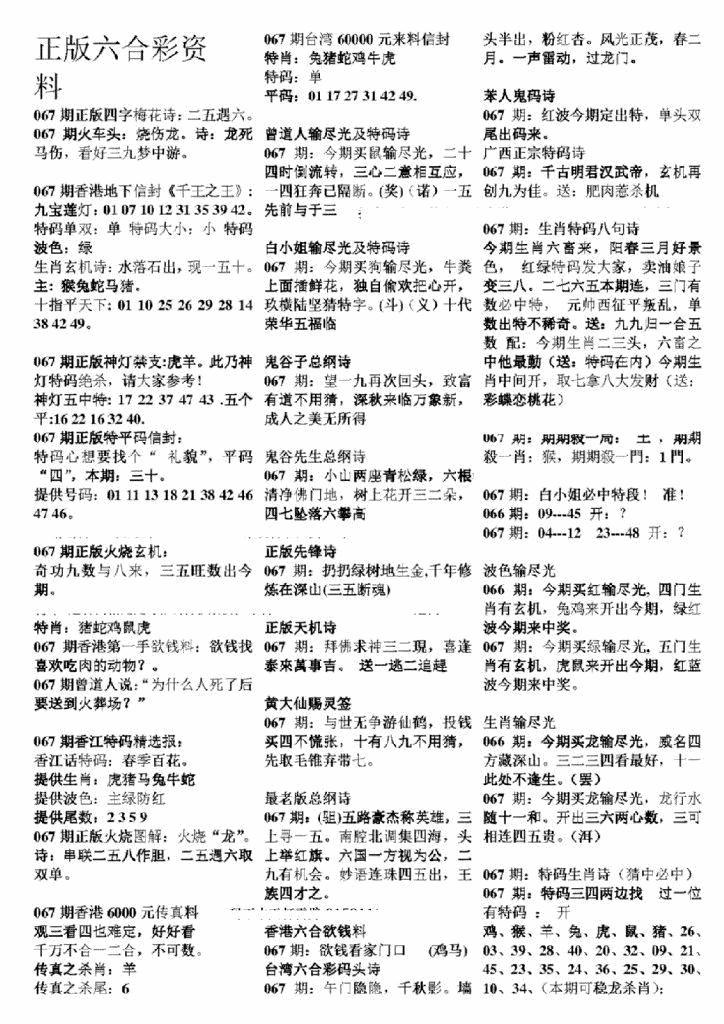 067期正版六合彩资料A(黑白)