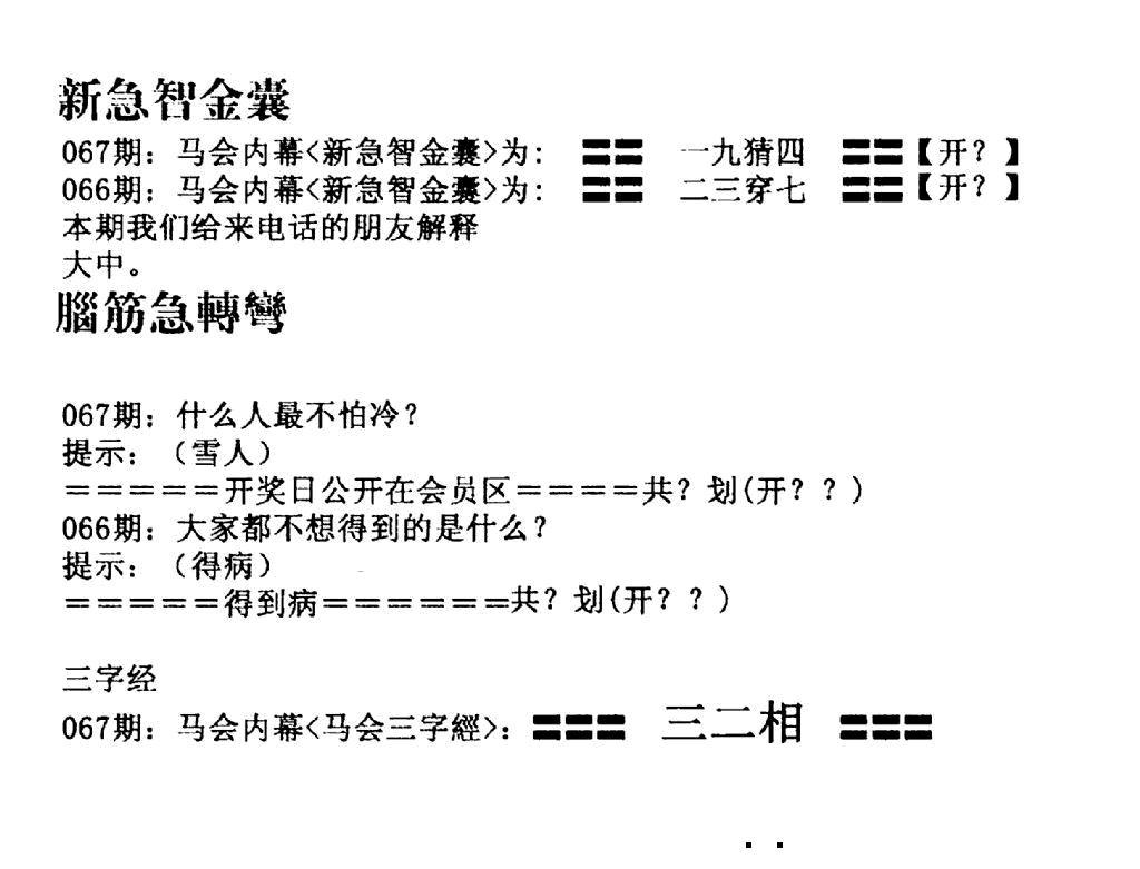 067期新急智金囊(黑白)