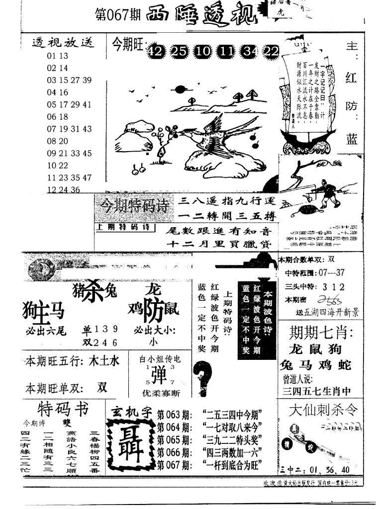 067期广东西陲透视(新报)(黑白)
