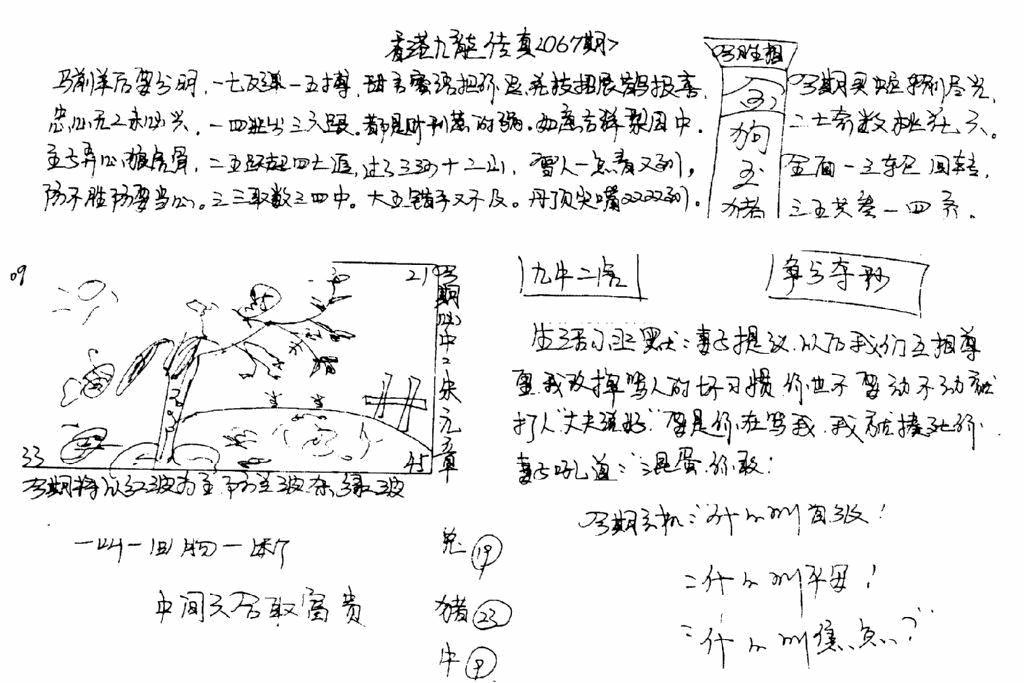 067期手写九龙内幕(早图)(黑白)