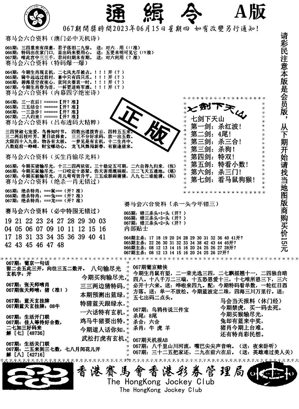 067期通缉令-1(黑白)