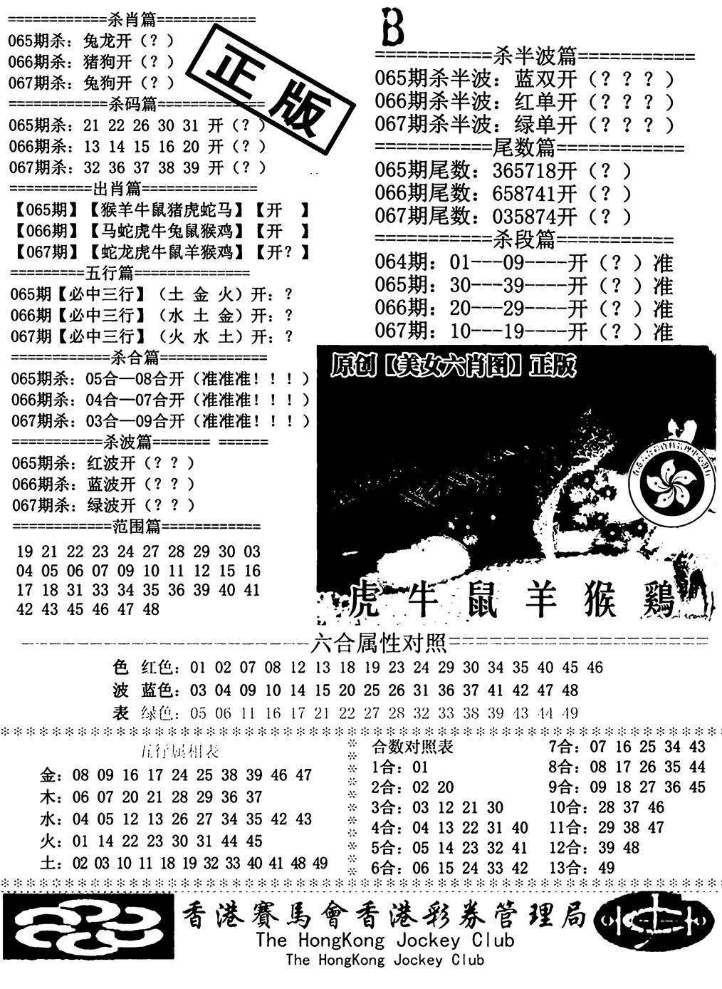 067期通缉令-2(黑白)