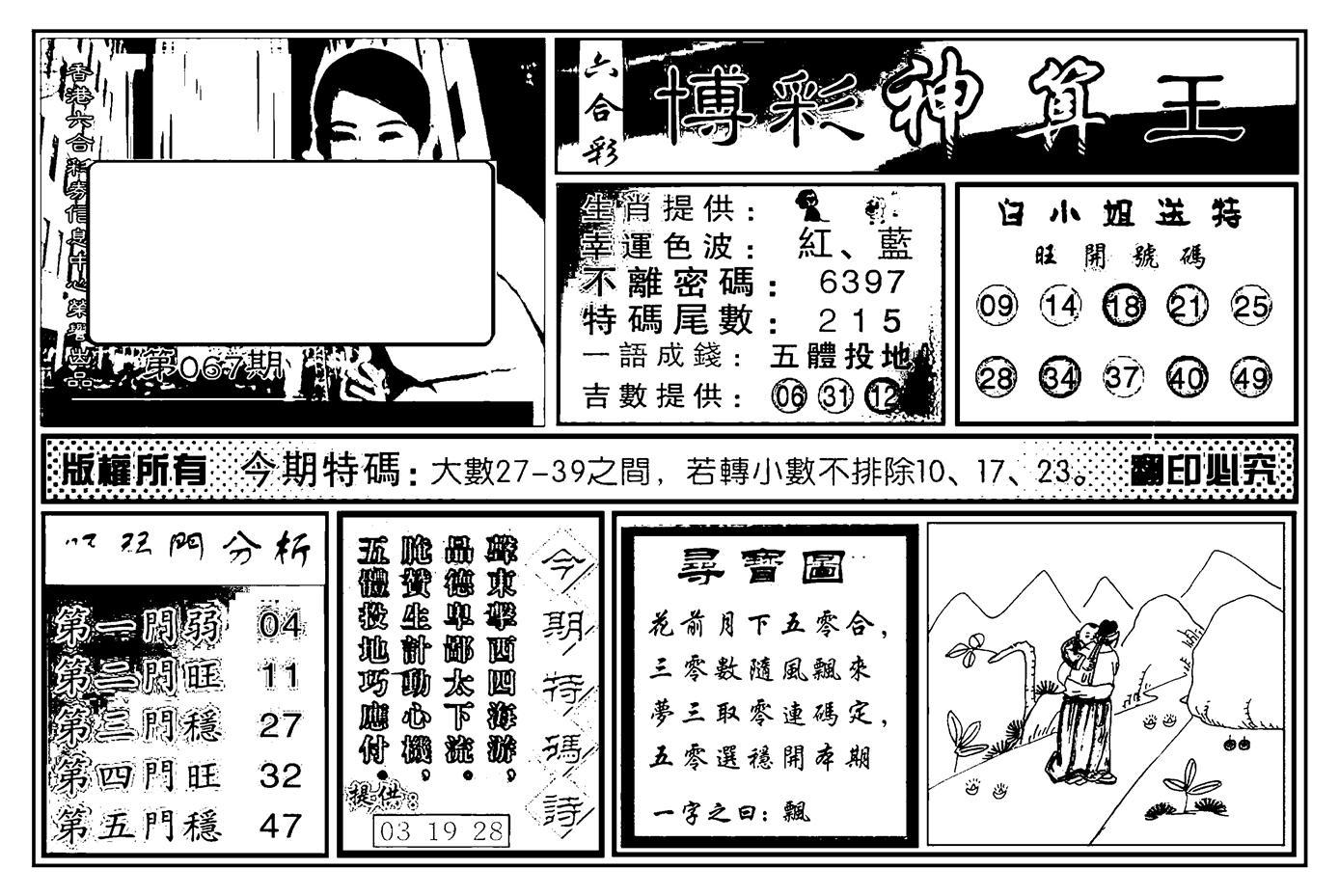 067期白小姐千算通(黑白)