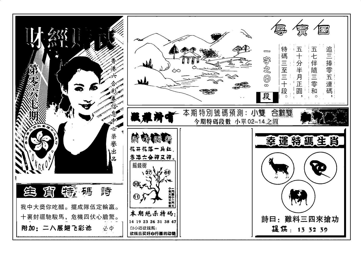 067期六合彩大三元(黑白)